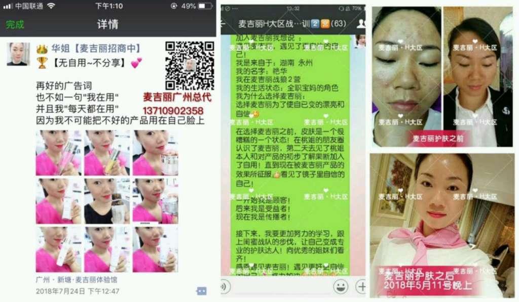 麦吉丽护肤品使用步骤,广州体验馆欢迎亲自体验 麦吉丽护肤品含激素