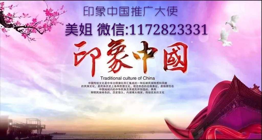 【美姐诚招代理】印象中国一卡通都有哪些景点 印象中国奖金制度