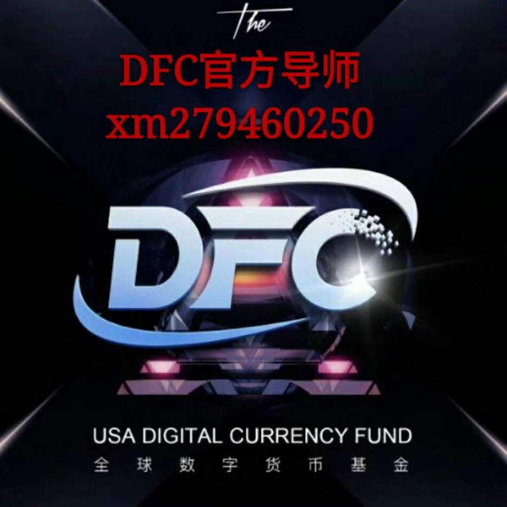 DFC怎么做?是官方的吗?