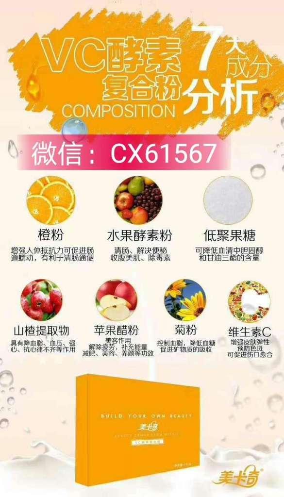 【美卡奇茶茶总监】试用装怎么领取,美卡奇vc酵素复合粉有用吗