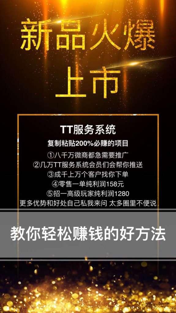 【TT微商服务系统】多少钱加盟?利润怎样?新手好不好做?