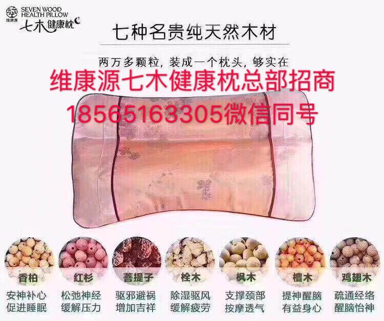 维康源七木健康枕官方零售价多少钱一个,怎么鉴别真伪