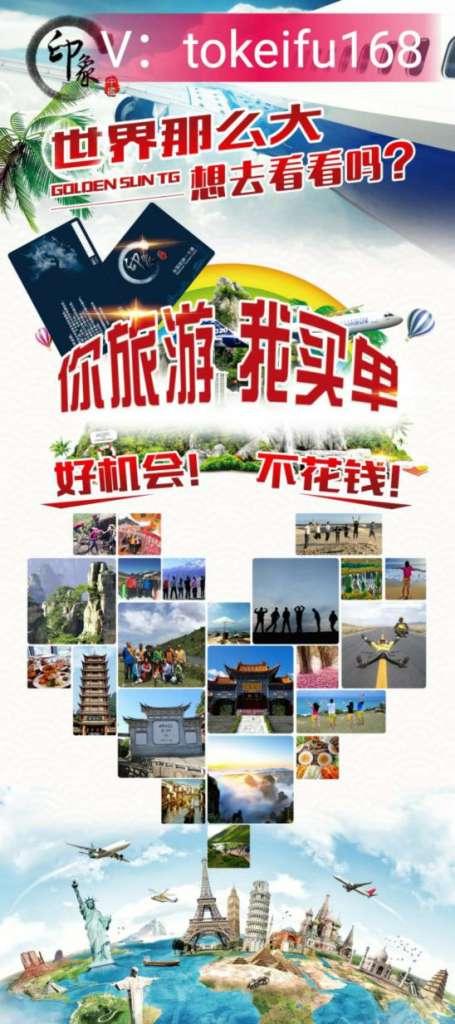 印象中国旅游卡代理有什么优势,真的赚钱吗