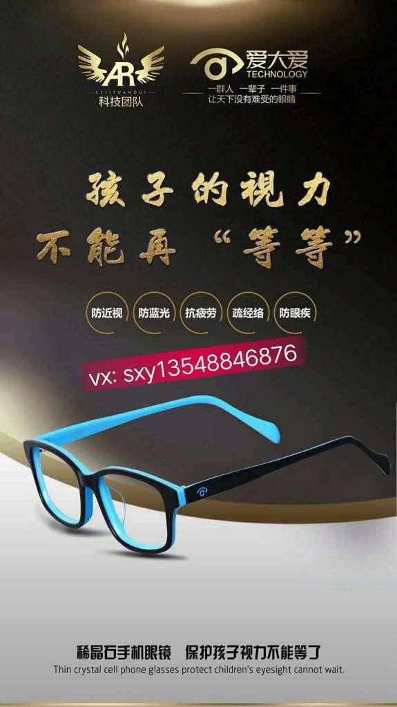 爱大爱手机眼镜正确使用方法是什么|有哪些注意事项