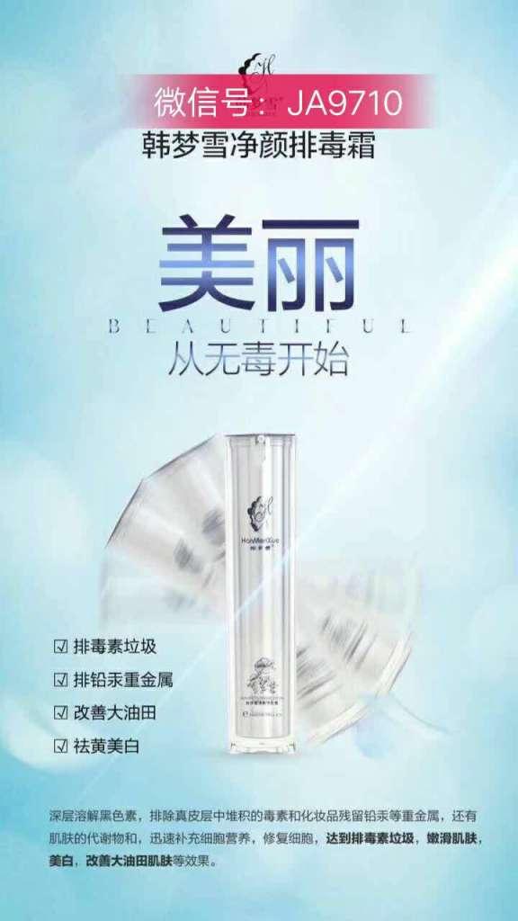 韩梦雪化妆品是纯植物配方吗,安全吗,好用吗