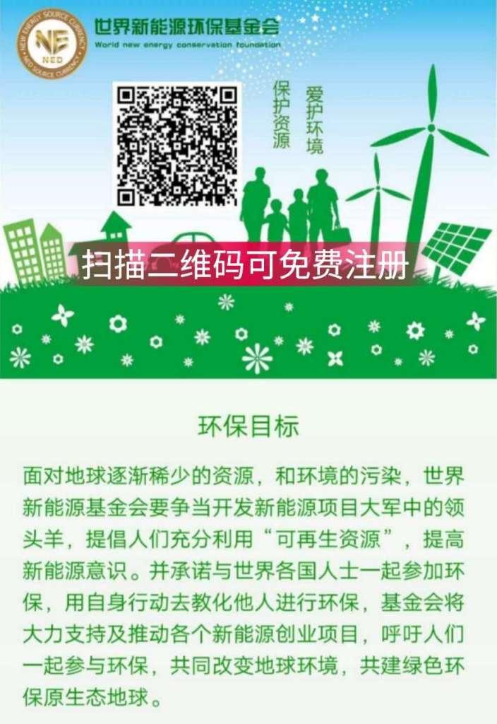 世界新能源环保基金会真的存在吗?怎么加入,找谁注册