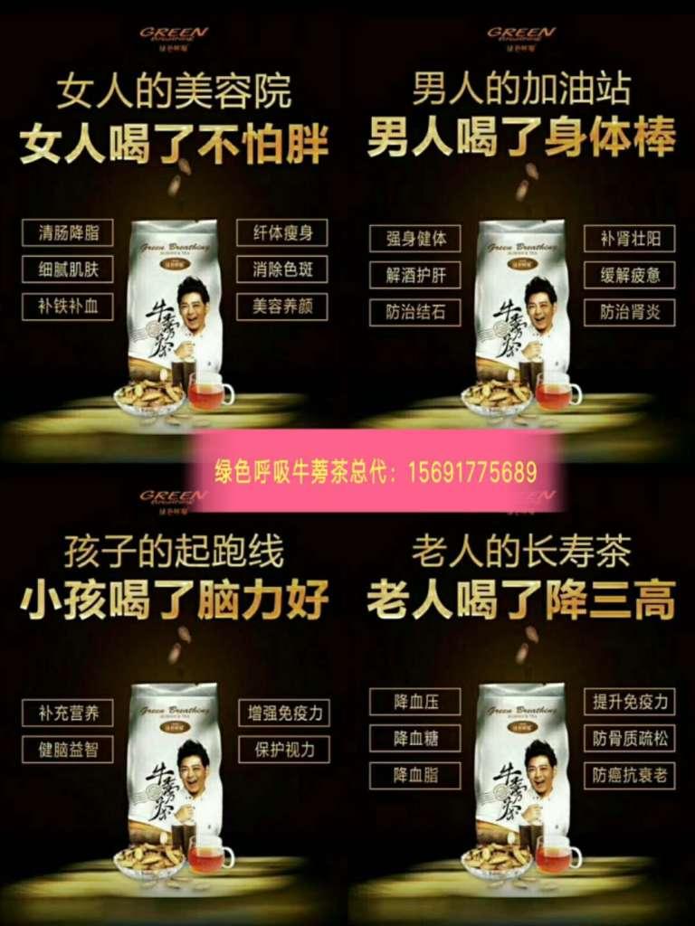 绿色呼吸牛蒡茶代理赚钱吗?是中国品牌吗?