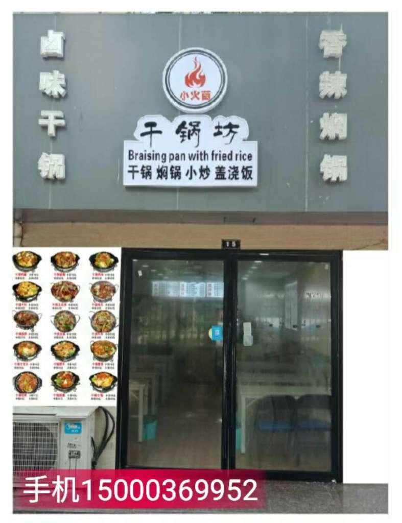 卤味小干锅加盟开店需要多少钱,怎样成为加盟商
