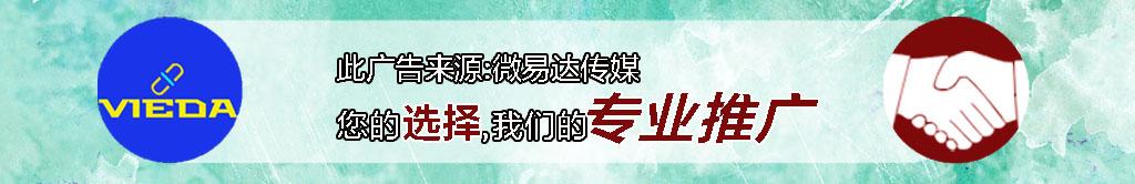 微易达传媒.jpg