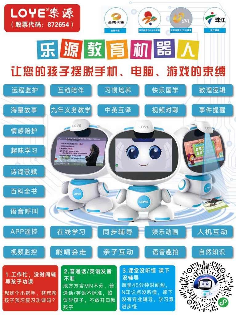 乐源智能教育机器人如何代理加盟?好做吗?