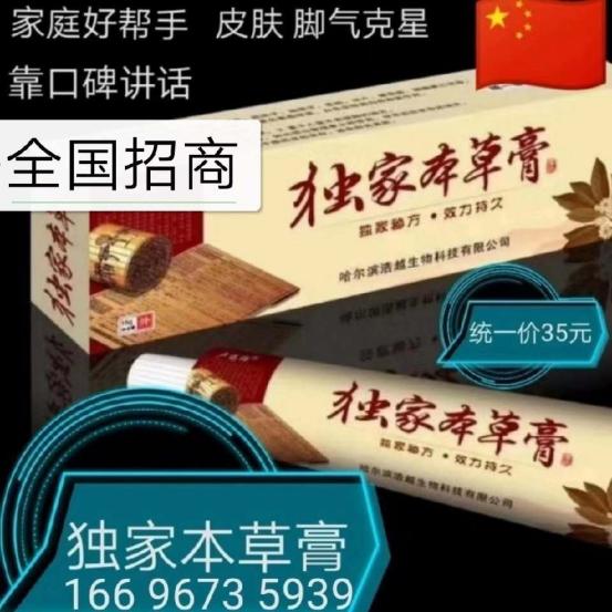 代理独家本草膏好不好,与一般产品相比特色在哪。招商总监杨彬