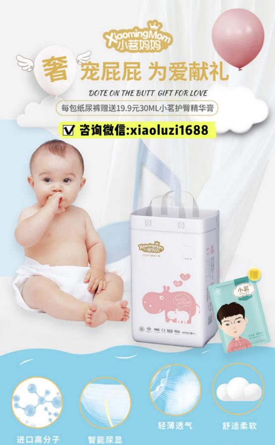 【真相】小茗妈妈纸尿裤是正规的吗?多少钱一包?